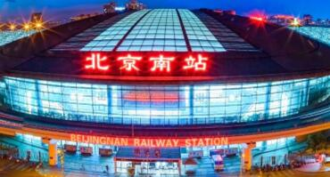 The outlook of Beijing Nan Railway Station