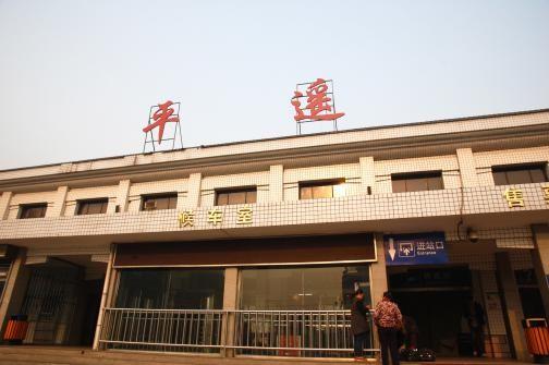 Pingyao Railway Station
