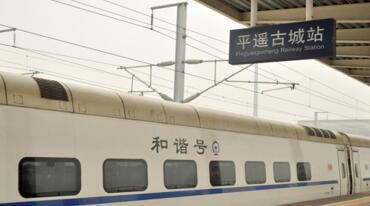 Bullet train at Pingyao Gucheng Railway Station